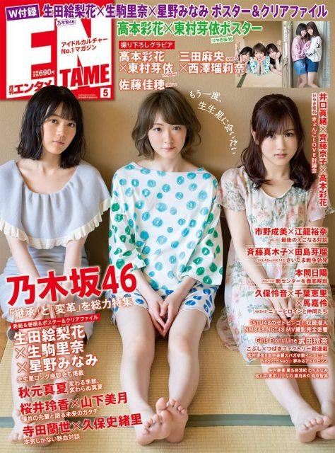 ENTAME(エンタメ) 2018年5月号