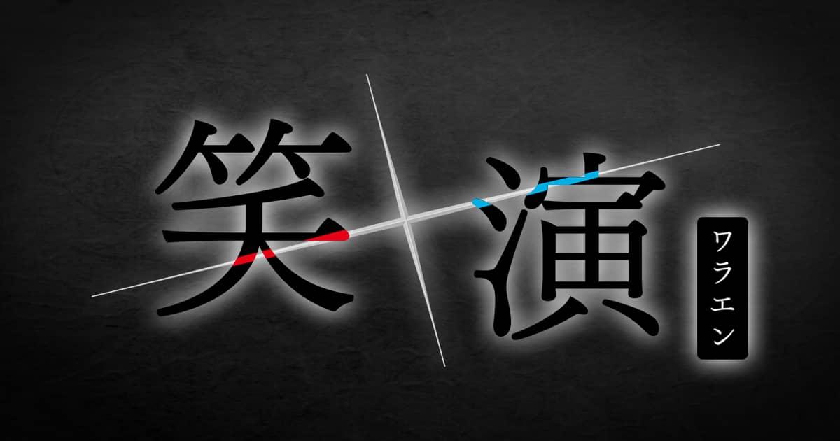 NMB48市川美織「笑×演」柳喬之とコンビ結成!あばれる君が書いたネタを演じる! [3/28 26:00~]