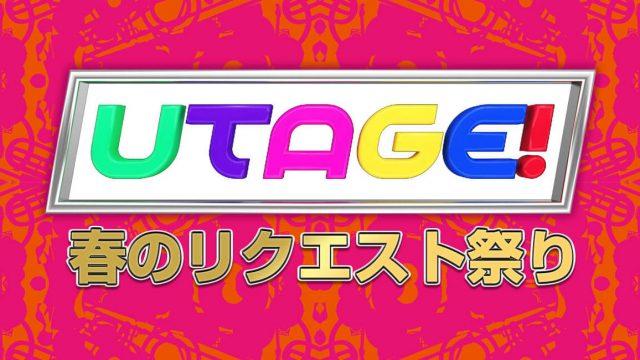 「UTAGE! 春のリクエスト祭り」出演:渡辺麻友、柏木由紀、指原莉乃、峯岸みなみ、山本彩 [3/29 20:00~]