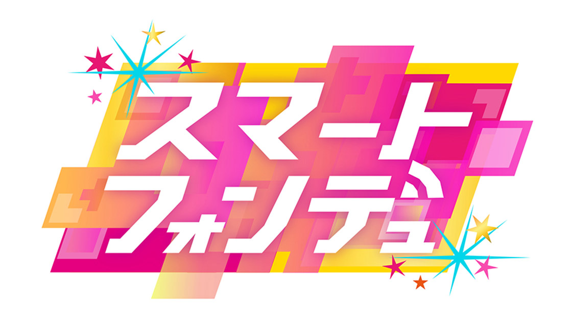 NGT48中井りか「スマートフォンデュ」アイドルだらけの歌謡祭 第4弾!生歌ステージ披露 [6/28 24:55~]