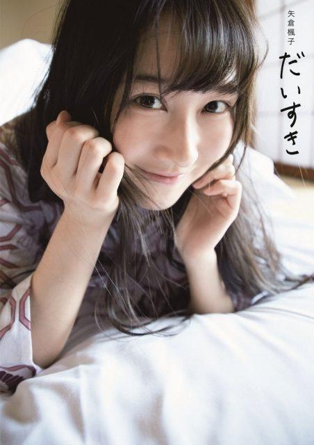 矢倉楓子 1st写真集「だいすき!」