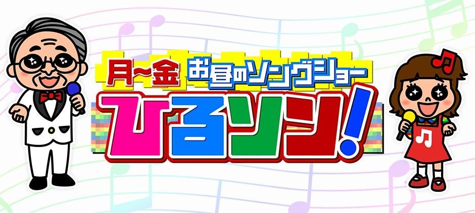 板野友美「月~金お昼のソングショー ひるソン!」渾身の一曲を披露! [3/30 11:35~]