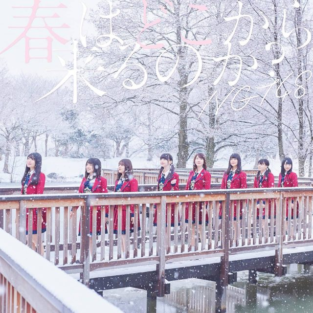 NGT48 3rdシングル「春はどこから来るのか?」