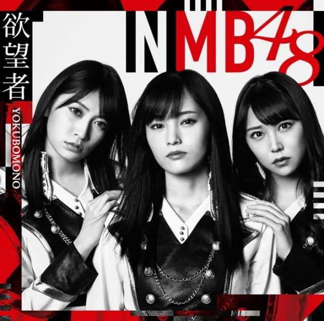 NMB48 18thシングル「欲望者」タイトル決定!ジャケット画像&アーティスト写真公開!