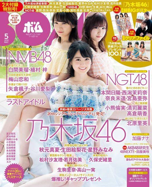「BOMB 2018年5月号」NMB48・NGT48特集掲載! [4/9発売]