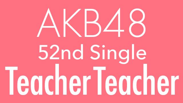 AKB48 52ndシングル「Teacher Teacher」タイトル発表&初披露!