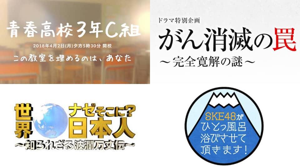 2018年4月2日(月)のテレビ出演・リリース情報