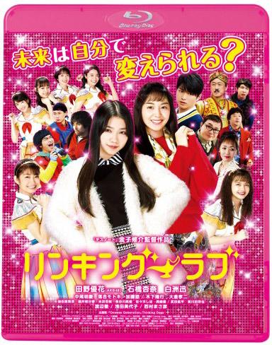 AKB48田野優花初主演映画「リンキング・ラブ」DVD&Blu-ray化! [4/4発売]