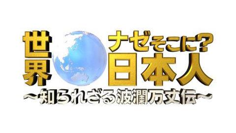 SKE48大場美奈「世界ナゼそこに?日本人」日本では無名なのにナゼか現地で超有名な日本人2時間SP [8/13 20:00~]