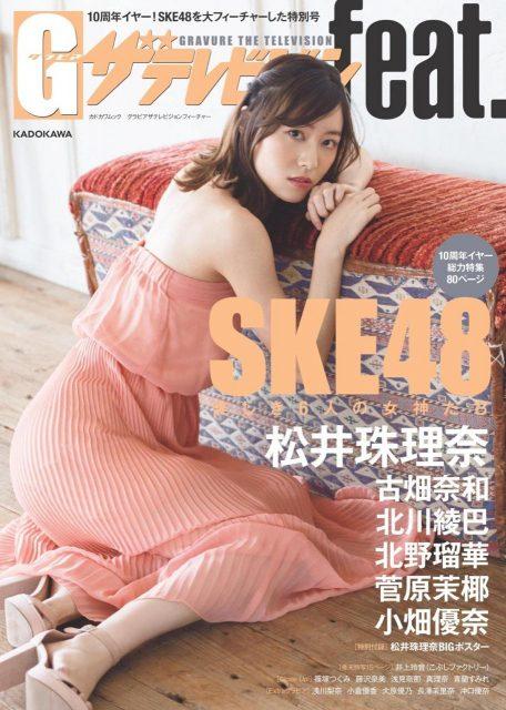 SKE48松井珠理奈「グラビアザテレビジョンfeat.」表紙掲載! SKE48総力特集【美しき6人の女神たち】 [4/3発売]