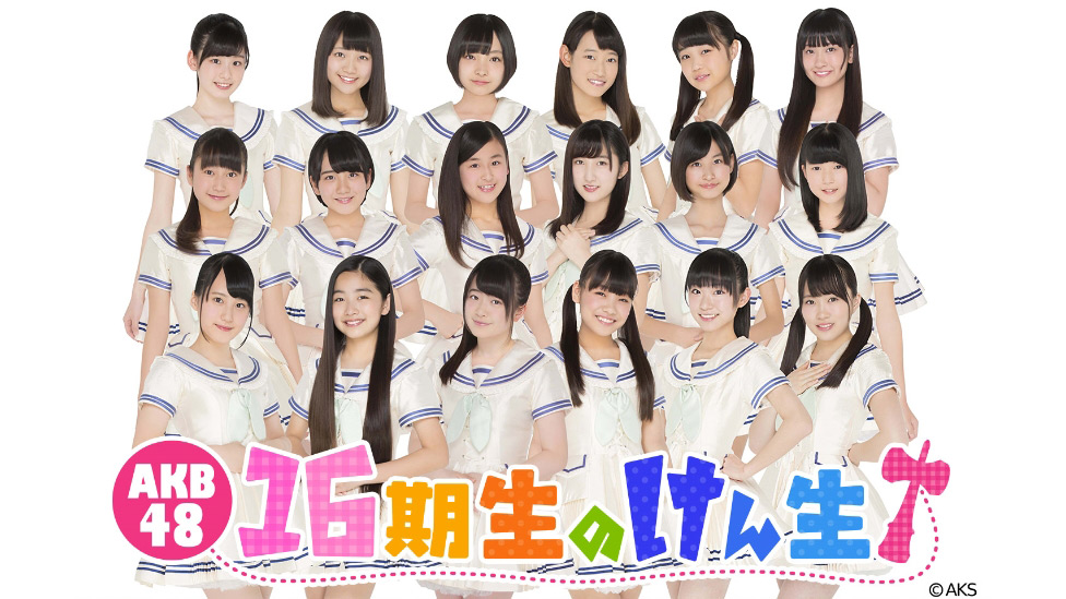 ニコ生「AKB48 16期生のけん生!」#2:練習の成果をみせつけることができるか!?全員が技をクリアすると…!? [4/3 19:00~]