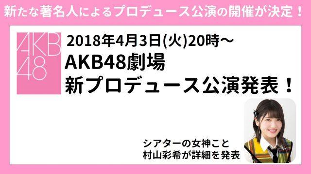 SHOWROOM「AKB48劇場 新プロデュース公演発表!」出演:村山彩希 [4/3 20:00~]