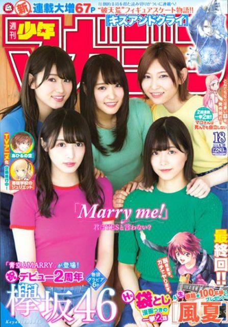 週刊少年マガジン No.18 2018年4月18日号