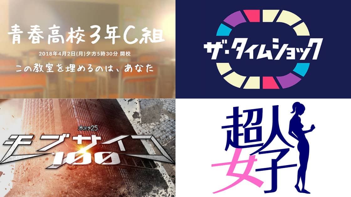 2018年4月5日(木)のテレビ出演・リリース情報