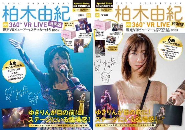 「柏木由紀 360°VR LIVE 限定VRビューアー」通常版&特別版 [4/26発売]