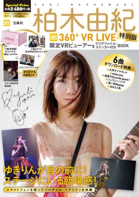 柏木由紀 360°VR LIVE 限定VRビューアー&クリアファイル・ステッカー付きBOOK