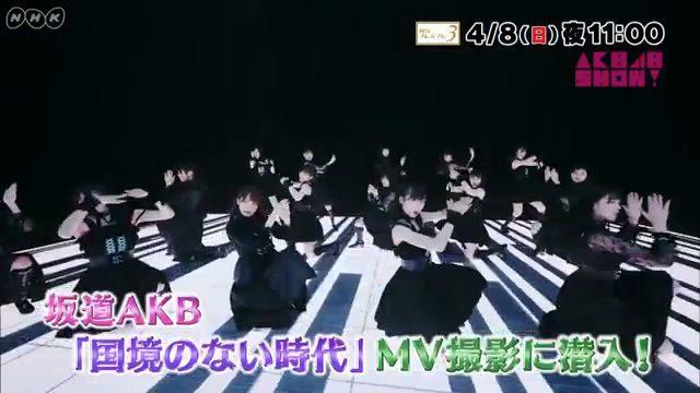 「AKB48SHOW!」#181:NGT48春はどこから来るのか? / はんなり相談室・倉野尾成美 / 坂道AKB第2弾MV撮影に潜入 ほか [4/8 23:00~]