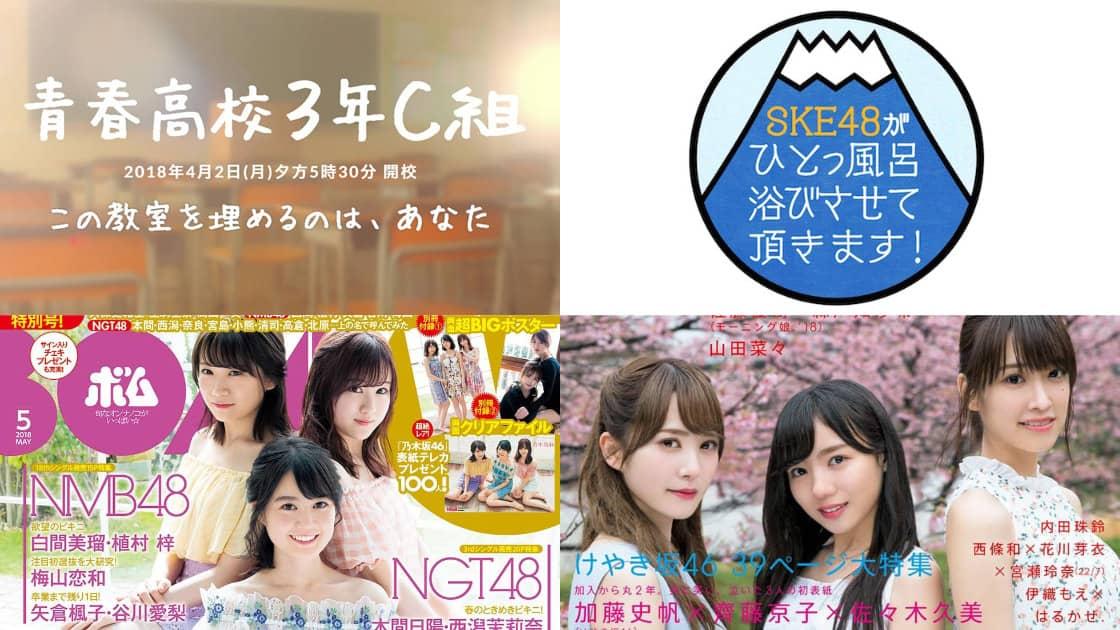2018年4月9日(月)のテレビ出演・リリース情報