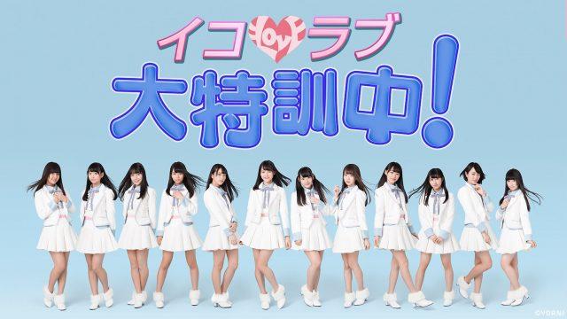 SHOWROOM「イコラブ大特訓中!」=LOVE 3rdシングル MV初公開スペシャル! [4/9 19:00~]