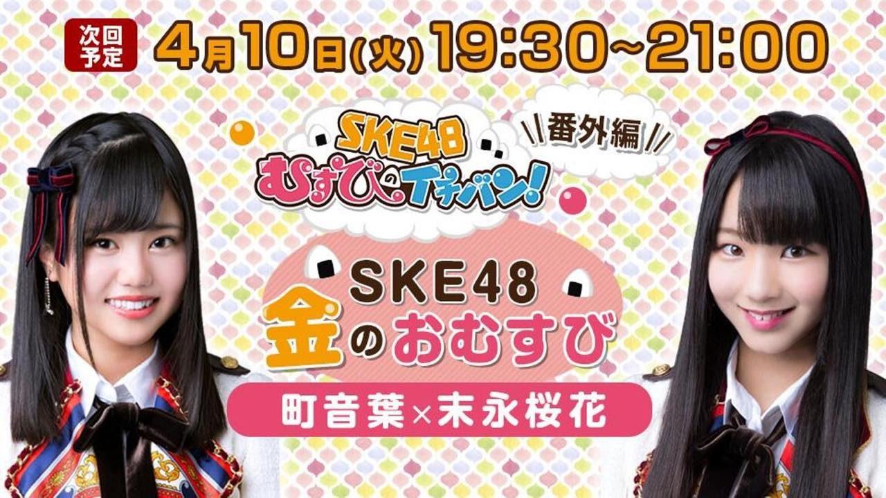SHOWROOM「SKE48金のおむすび(むすびのイチバン!番外編)」出演:町音葉、末永桜花 [4/10 19:30~]