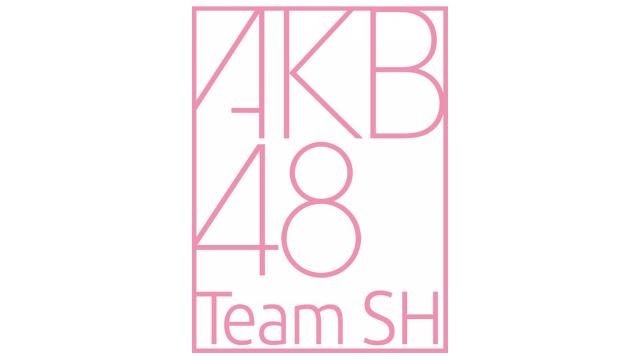 AKB48 TeamSH、中国・上海に発足!第1期生オーディション受付開始!