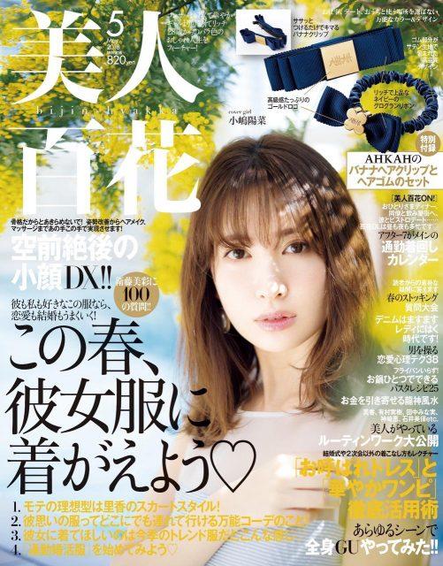 小嶋陽菜「美人百花 2018年5月号」表紙掲載! [4/12発売]