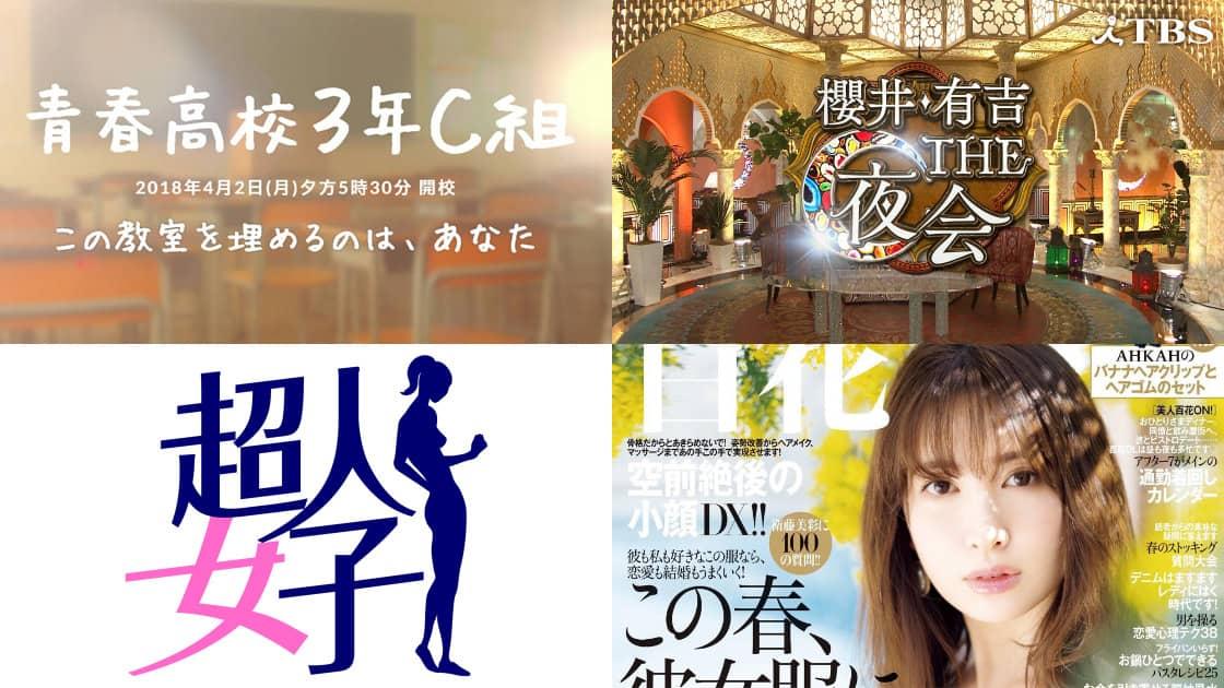 2018年4月12日(木)のテレビ出演・リリース情報