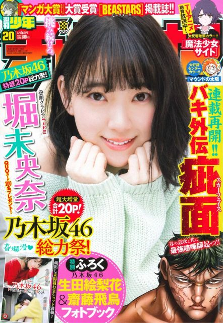 週刊少年チャンピオン No.20 2018年4月26日号