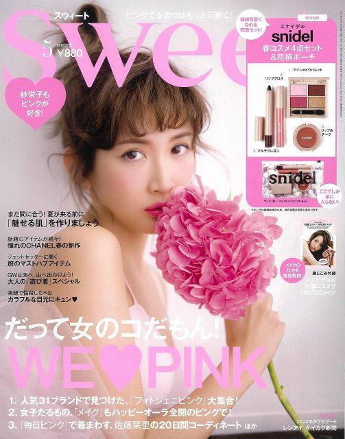 「Sweet 2018年5月号」掲載:AKB48加藤玲奈、小嶋陽菜 [4/12発売]