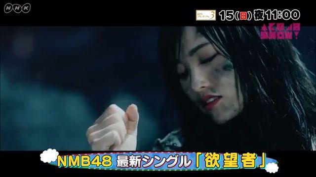 「AKB48SHOW!」#182:NMB48「欲望者」 / 新潟あるある / かとみな美術館 / 矢倉楓子&白間美瑠「誤解」 ほか [4/15 23:00~]