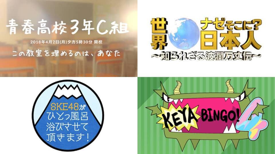 2018年4月16日(月)のテレビ出演・リリース情報