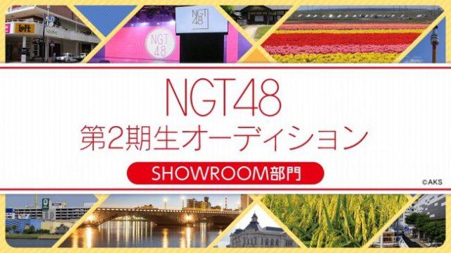 「NGT48 第2期生オーディション SHOWROOM部門」個人配信スタート! [4/16 17:00~]