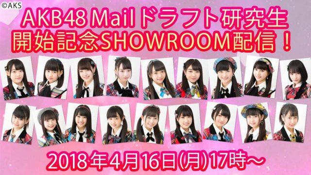 SHOWROOM「AKB48 Mailドラフト研究生開始記念特番」番組中にメール生投稿も! [4/16 17:00~]