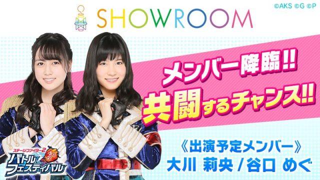 SHOWROOM「AKB48谷口めぐ、大川莉央が送るバトフェスSHOWROOM」 [4/16 19:30~]