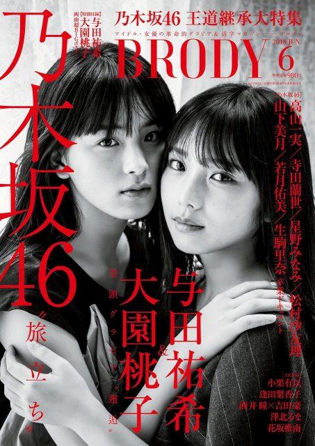 「BRODY 2018年6月号」グラビア:小栗有以(AKB48) [4/23発売]