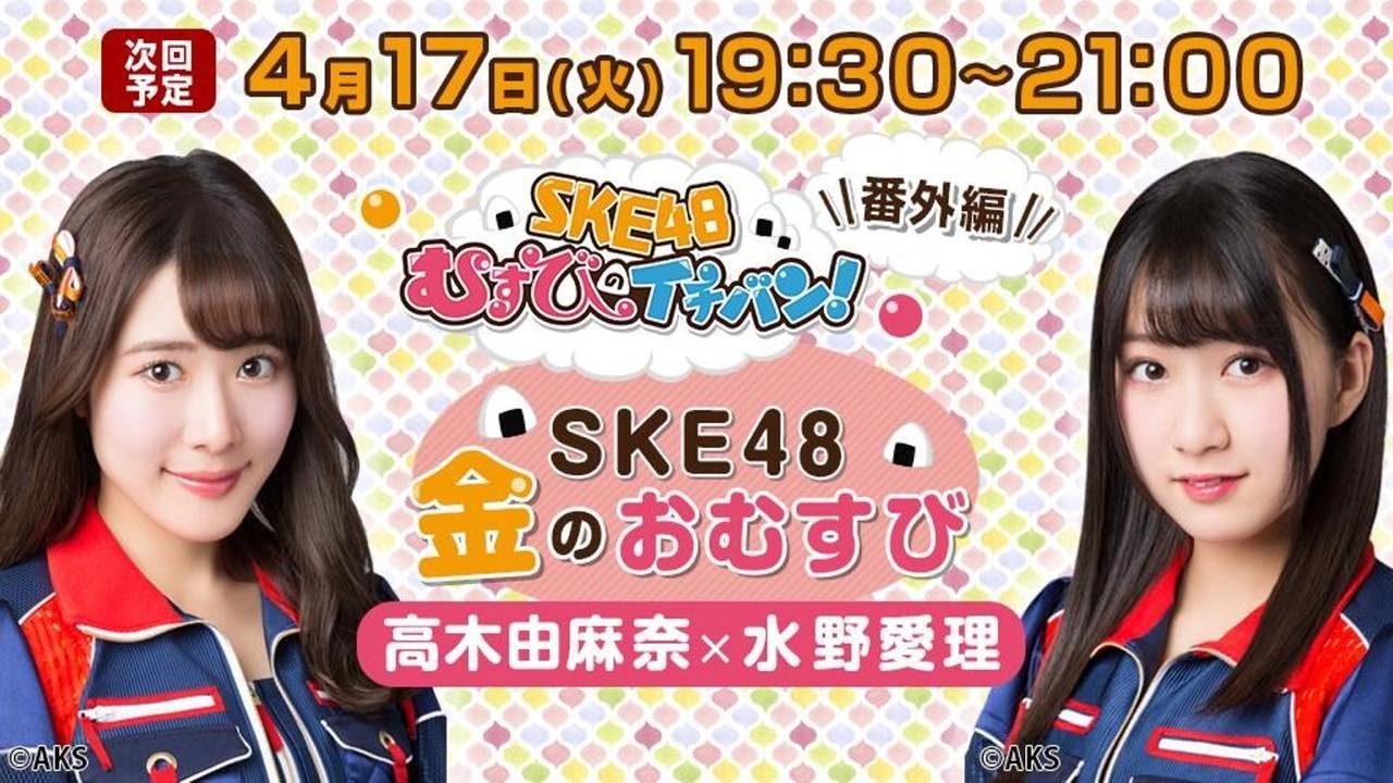 SHOWROOM「SKE48金のおむすび(むすびのイチバン!番外編)」出演:高木由麻奈、水野愛理 [4/17 19:30~]
