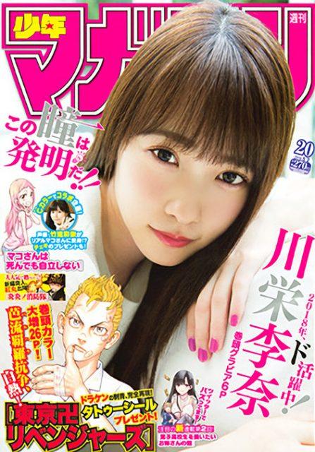 週刊少年マガジン No.20 2018年5月2日号