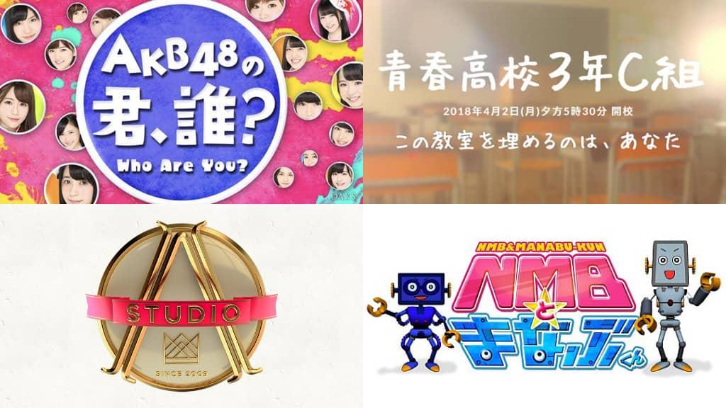 2018年4月20日(金)のテレビ出演・リリース情報