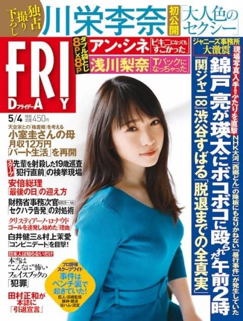 川栄李奈「FRIDAY 2018年5月4日号」表紙&グラビア掲載! <大人色のセクシー> [4/20発売]