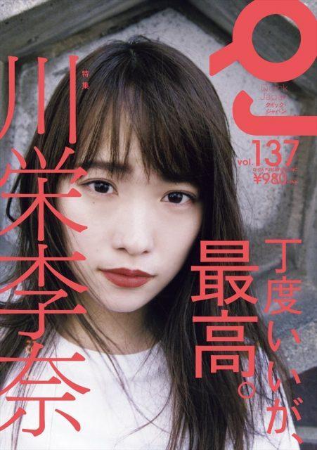 川栄李奈「クイック・ジャパン vol.137」表紙&巻頭特集! <丁度いいが、最高。> [4/24発売]