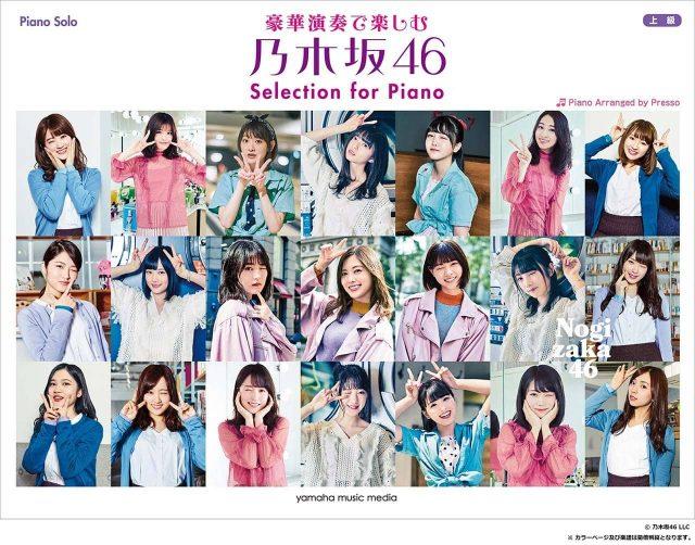 ピアノソロ 豪華演奏で楽しむ 乃木坂46 Selection for Piano [楽譜]