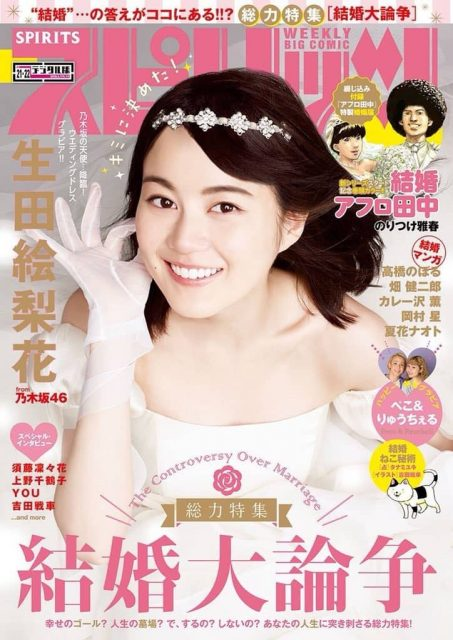 ビッグコミックスピリッツ No.21・22 2018年5月14日号