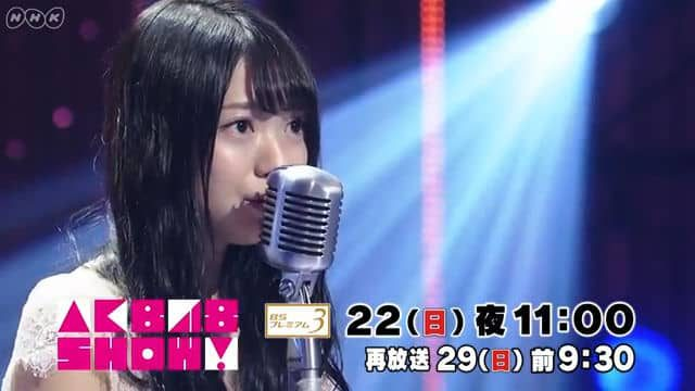 「AKB48SHOW!」#183:AKB48 ♪ ジャーバージャ / ナニワ3姉妹 / はんなり相談室・岡部麟 / NGT北原里英卒業ソング [4/22 23:00~]