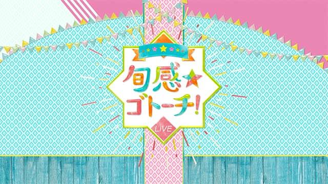 AKB48峯岸みなみ「旬感☆ゴトーチ」草津よいとこ一度はおいで!~群馬 草津温泉~ [4/23 12:20~]