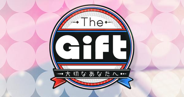 松井玲奈「The Gift」山口沙弥加さんへストレッチのできる『水筒』を贈る [12/3 22:54~]
