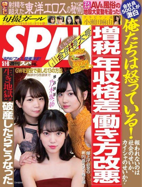 週刊SPA! 2018年5月8日号