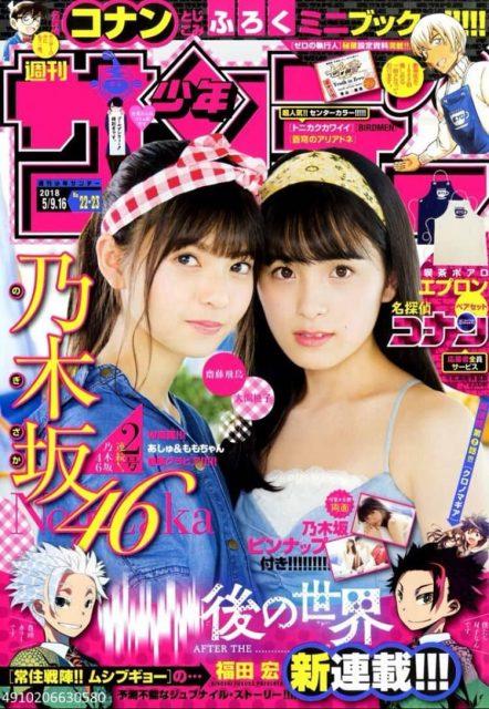 週刊少年サンデー No.22・23 2018年5月16日号