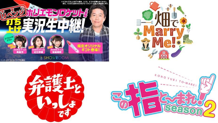2018年4月28日(土)のテレビ出演情報