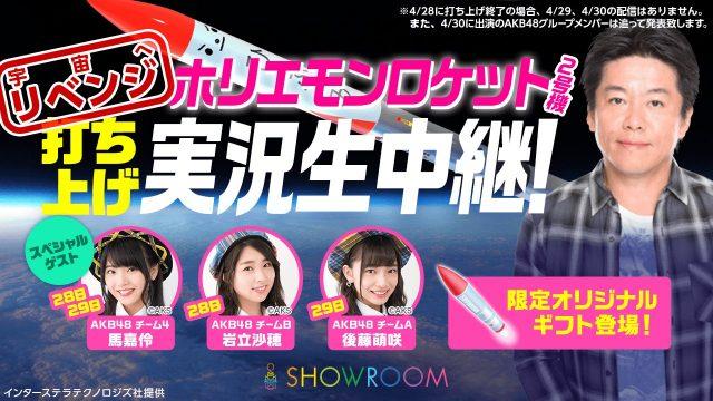 SHOWROOM「宇宙へリベンジ!ホリエモンロケット打ち上げ実況生中継」ゲスト:岩立沙穂・馬嘉伶(AKB48) [4/28 10:00~]