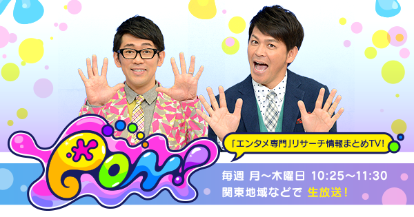 川栄李奈「PON!」ゴールデンまなびウィーク [4/30 10:25~]